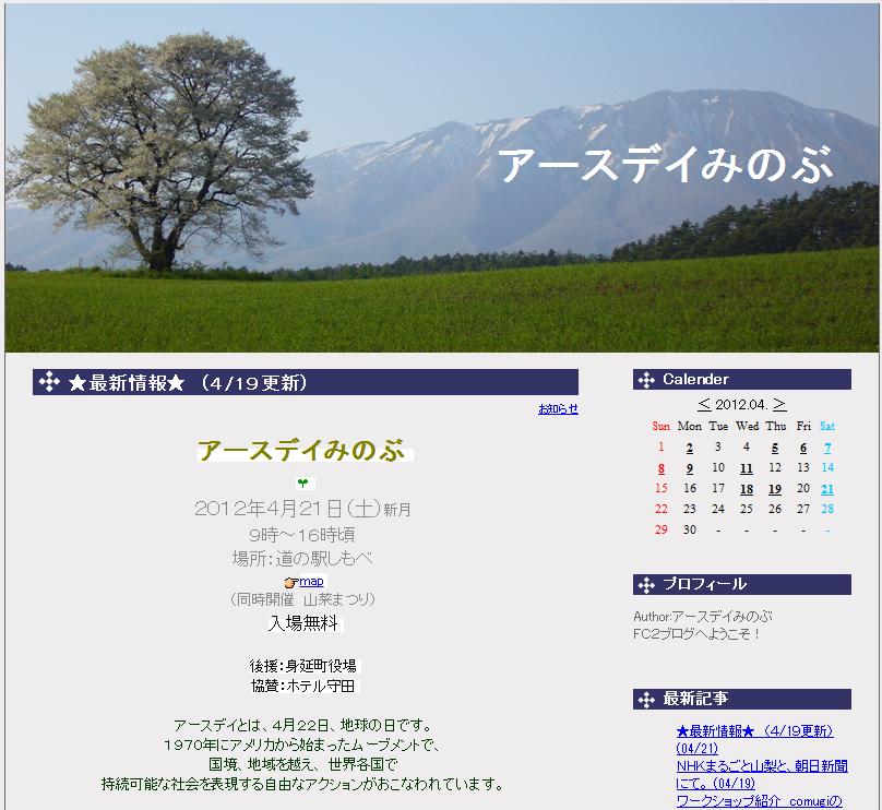 2012/04/21 アースデイみのぶ