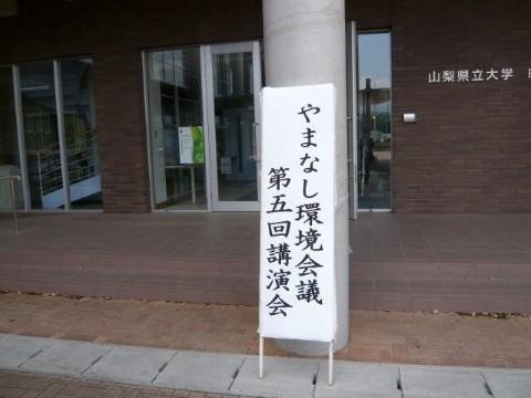 2012/4/29 「やまなし環境会議」講演会