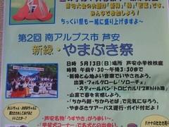 2012/5/13  南アルプス市芦安 新緑やまぶき祭