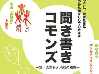 2012/6/17 「聞き書きコモンズ」キックオフイベント