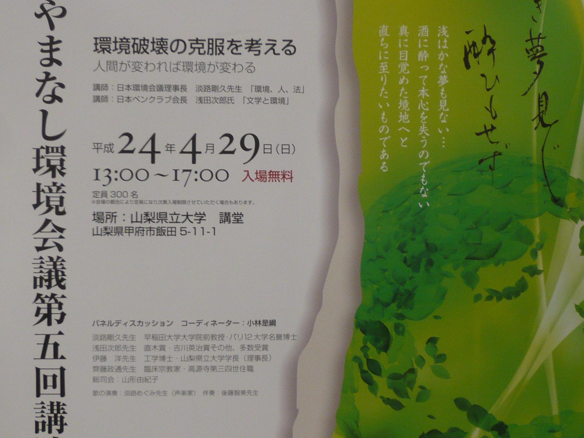 2012/04/29 「やまなし環境会議」講演会